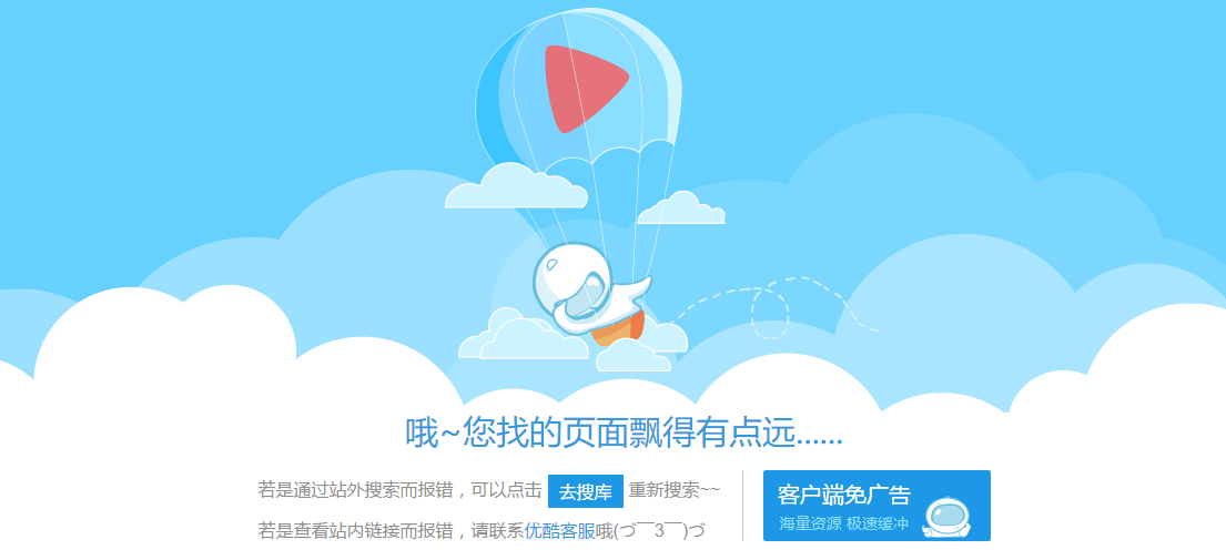 youku error screen