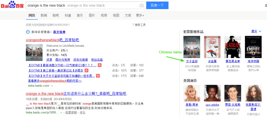 baidu search orange is the new black