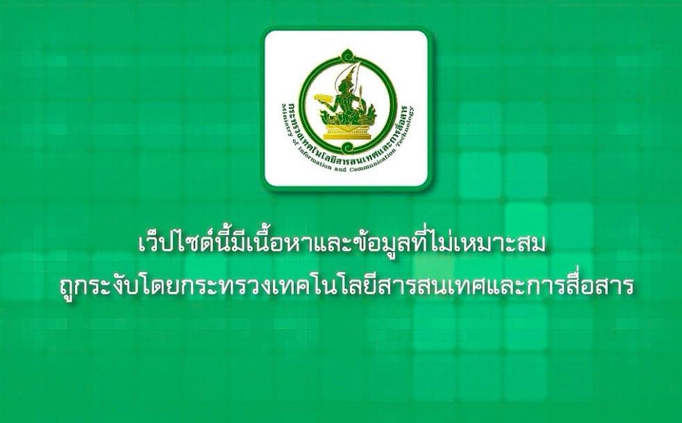 Thailand blocked website