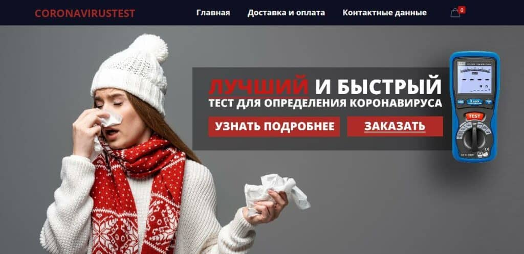 Russia site selling coronavirus testing kits.